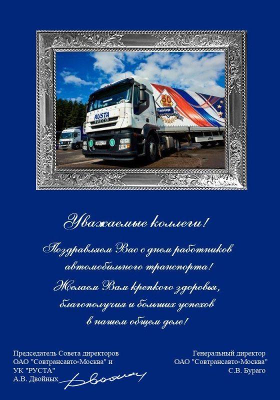 День работника автомобильного транспорта поздравления руководителям